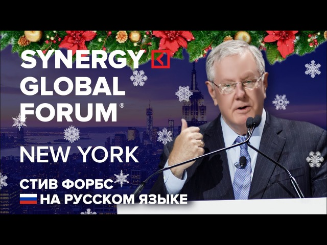 Стив Форбс | Steve Forbes | SYNERGY GLOBAL FORUM 2017 NEW YORK | Университет СИНЕРГИЯ | Forbes