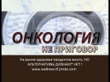 Dnaclub® - Онкология не приговор!