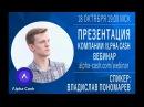 Вебинар - презентация Alpha Cash
