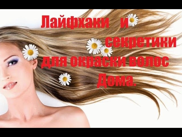 Как покрасить волосы дома . Легко ! How to dye your own hair.