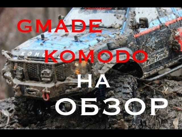 обзор Gmade KOMODO радиоуправляемая трофи модель