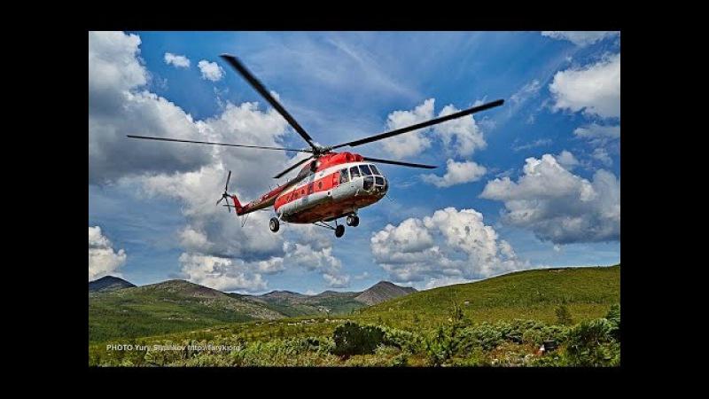 Вертолет Ми 8 Колымский трудяга Озеро Джека Лондона