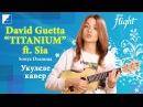 David Guetta - Titanium ft. Sia Кавер на укулеле