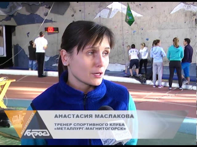 Репортаж ТНТ-Магнитогорск о чемпионате области по скалолазанию