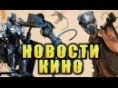 Робокоп 4. Чужой против Хищника 3. Конец Ходячих мертвецов. Кэмерон закрыл Аватар ...