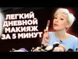 Мария Вискунова - Легкий дневной макияж. Как быстро накрасится на каждый день.