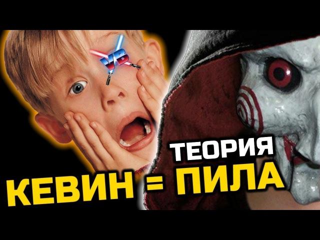 ТЕОРИЯ КЕВИН МАККАЛИСТЕР ЭТО ПИЛА ДЖОН КРАМЕР Фильмы Один Дома и Пила