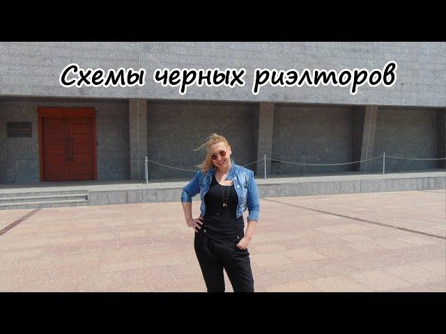 Схемы черных риэлторов в Крыму