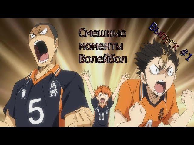 [Моменты] Смешные моменты из аниме Волейбол   Haikyuu!! 1