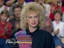 Поле чудес (1-й канал Останкино, 27.05.1994)