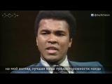 Мастер класс от Мухаммада Али для всех боксеров | ЭКСКЛЮЗИВНОЕ интервью с Мухамм...