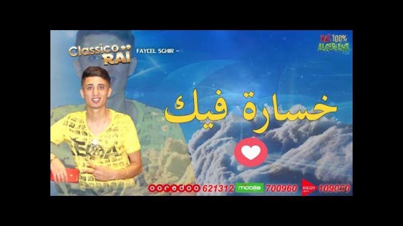 FAYCEL SGHIR - Khsara Fik 2017   أغنية عاطفية للعشاق فقط /❤/ فيصل الصغي1
