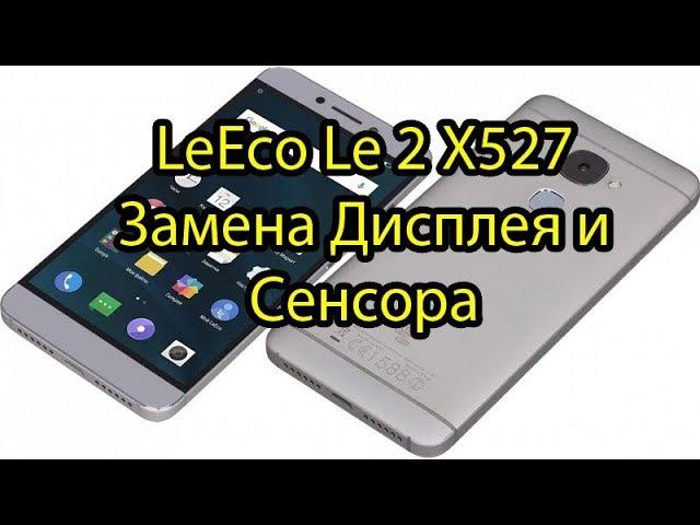 Leeco Le 2 X527 4G Замена Дисплея и сенсора тачскрина