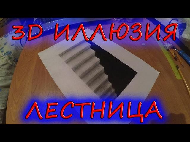 Как нарисовать простой 3д рисунок карандашом Простая 3D Иллюзия Лестница