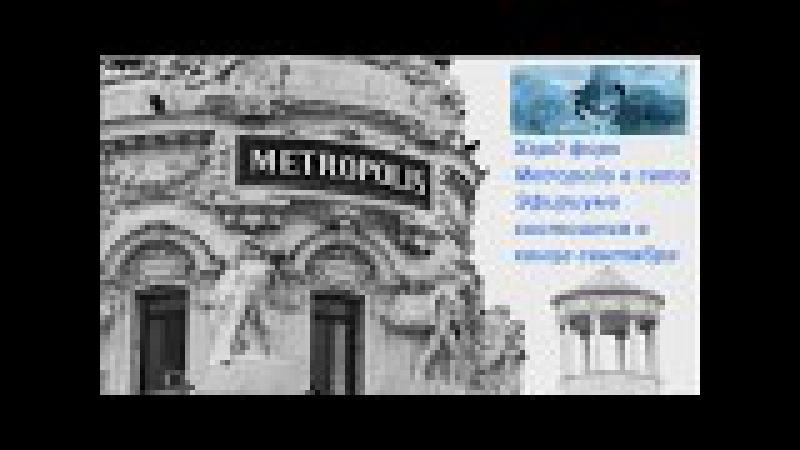Хард форк Metropolis в системе Эфириум /Ethereum