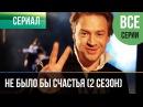 ▶️ Не было бы счастья (2 сезон) - Все серии - Мелодрама | Русские мелодрамы HD