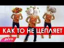 STALKER CREW feat NEMOY КАК ТО НЕ ЦЕПЛЯЕТ