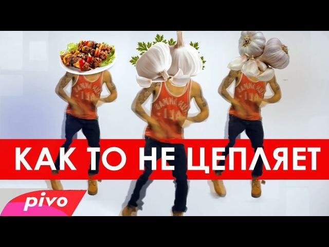 STALKER CREW feat NEMOY - КАК ТО НЕ ЦЕПЛЯЕТ