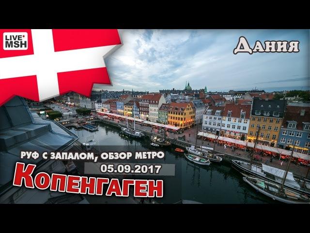 ЕП17 7 Копенгаген. Руф с запалом. Обзор столицы