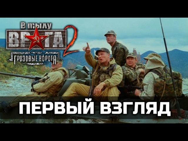 В Тылу Врага 2: Штурм [МОД: Грозовые Ворота] — Первый взгляд / GamePlayerRUS (Часть 1)