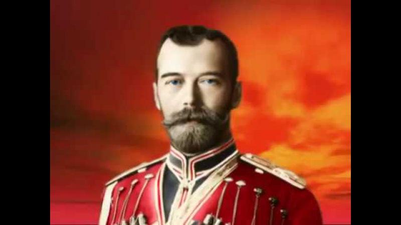 Romanovs Всем предателям Бога , Царя и России