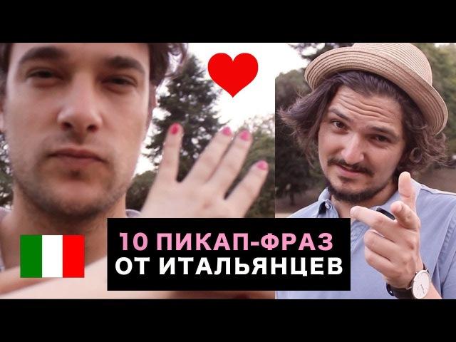 10 пикап-фраз на ИТАЛЬЯНСКОМ