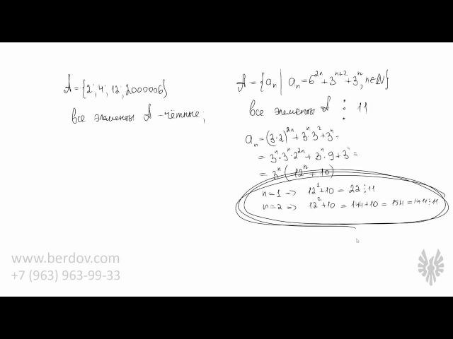 Метод Математической Индукции — примеры доказательства