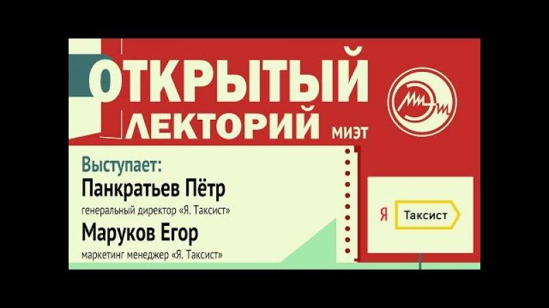 Открытый лекторий - как стать партнёрами Яндекса и открыть своё такси с нуля!