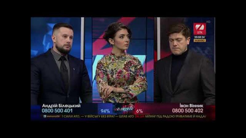 Телеканал ZIK, програма «Зіткнення», 8 листопада. Андрій Білецький.