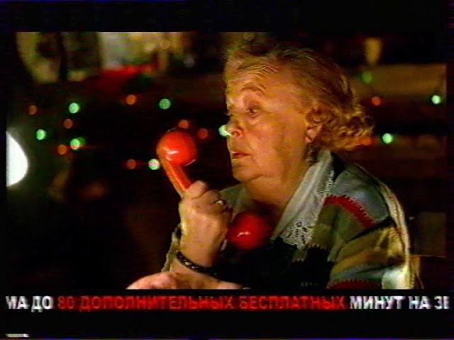 Неполный рекламный блок (НТВ (Беларусь), 01.01.2005) 1