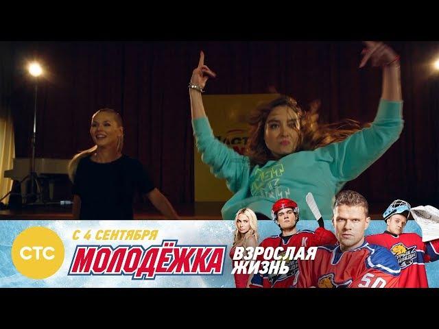 Танцевальный батл Молодежка Взрослая жизнь