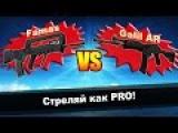 Как стрелять с Famas и Galil AR