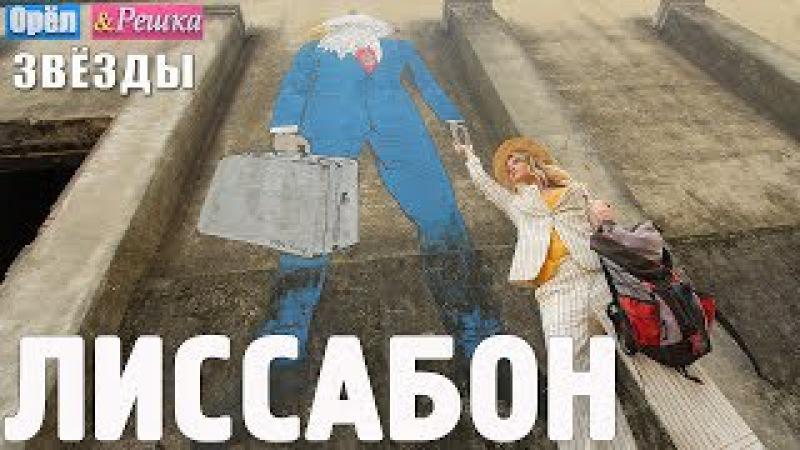 Лиссабон. Орёл и Решка. Звёзды с Машей Иваковой и Михаилом Башкатовым