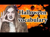 №83 English and Russian vocabulary Halloween - afraid, scared, terrified, horrified, frightened...