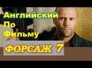 Английский Язык По Фильму ФОРСАЖ 7. ВидеоУрок Английского