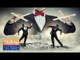 Тайны Чапман. Кто нами манипулирует? (02.11.2016) (С участием Николая Старикова)