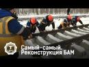 Байкало-амурская магистраль Самый-самый Т24