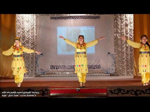 Уйгурский танец РДК Достык Карасу (Карасуский район)