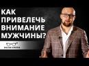 Как обратить внимание мужчины на себя Отношения мужчины и женщины Ярослав Самойлов