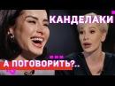 Тина Канделаки о Дуде, Млечном, Собчак и как управлять сотней мужчин А поговорить..