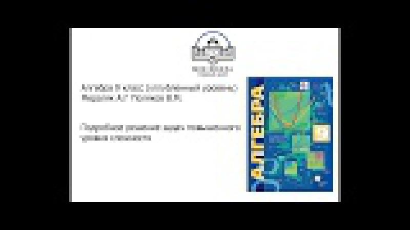 Задача 10.14 10.15 10.16 Алгебра 9 класс (углубленный), учебник Мерзляк А.Г.