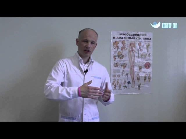 Лечение суставов в Перми. Хороший остеопат поможет. Клиника Доктор Сан. г.Пермь