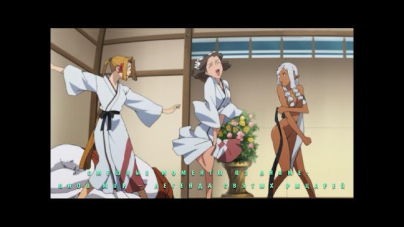 Смешные моменты из Аниме: Иной мир – легенда Святых Рыцарей / Isekai no Seikishi Monogatari Ча ...