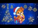 Поздравления с Новым Годом Собаки🐶🎄Прикольные Поздравления с Новым Годом🎄Н ...