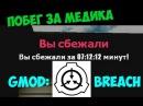 СБЕЖАЛИ ЗА МЕДИКА | Играем за медика, MTF, Хаоса | GMOD: Breach