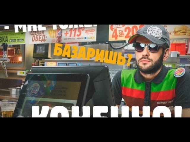 Бургер Кинг рекламируется песней ЛСП Монетка