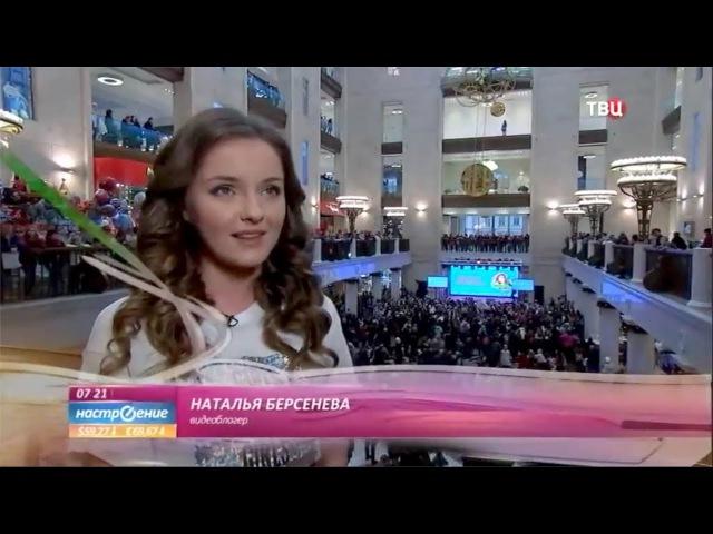 Телеканал ТВЦ Встреча с Берсиком в ЦДМ