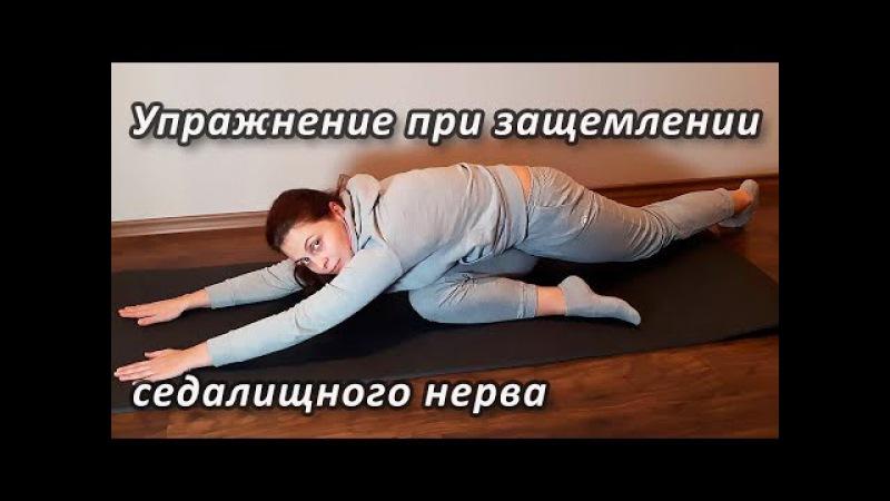 Упражнение при защемлении седалищного нерва