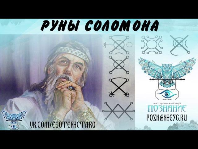 КУРС Руны Соломона Вводный урок