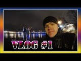 ВЛОГ / VLOG Оператора Невзорова #1 - Начало Влогов, Ночная Прогулка по Питеру, Новост...